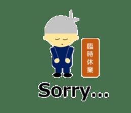 TAIGAKUN sticker #7055354