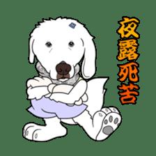 Go!Go!Golden Retriever 2 ! sticker #7082695