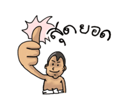 Nong Guy (Thai) sticker #7109010