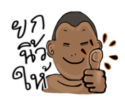 Nong Guy (Thai) sticker #7109021