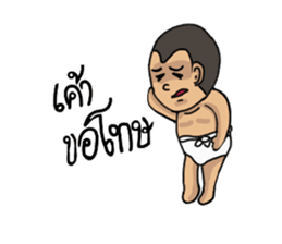 Nong Guy (Thai) sticker #7109030