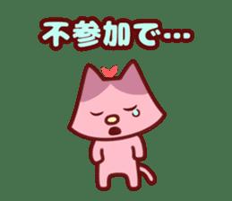 Cat girls party sticker #7111343