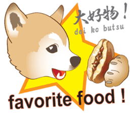 Japanese confectionery and Shiba Inu. sticker #7114156