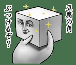 TOFU MAN! sticker #7136662