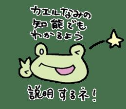 Frog to understood sticker #7143790
