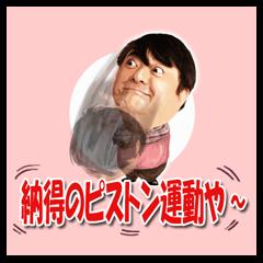 It is too exaggerated Hikomaro