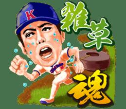 Let's go Koji Uehara! sticker #7180668