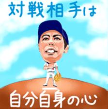 Let's go Koji Uehara! sticker #7180696