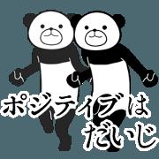 สติ๊กเกอร์ไลน์ The Energetic panda