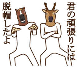 Horse and deer 3 sticker #7209160