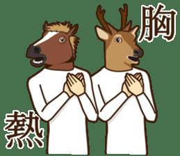 Horse and deer 3 sticker #7209163