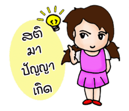 Nuna: The Pretty girl sticker #7214760