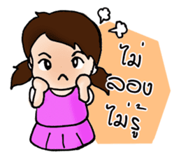 Nuna: The Pretty girl sticker #7214768