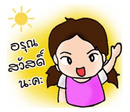 Nuna: The Pretty girl sticker #7214769