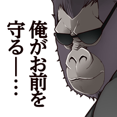 Gorilla boyfriend