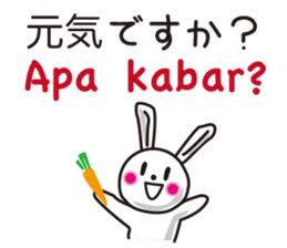 Indonesian rabbit sticker #7229494