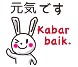 Indonesian rabbit sticker #7229496