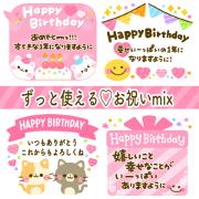 สติ๊กเกอร์ไลน์ move kawaii Happy Birthday