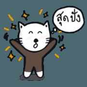 สติ๊กเกอร์ไลน์ Tama : The bear cat