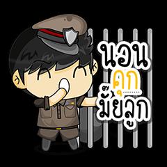 ตำรวจไทยหัวใจเกินร้อย