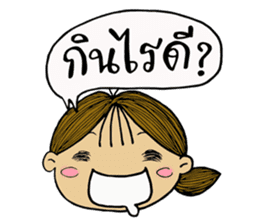 Jay Wiang (Thai Slang) sticker #7266061