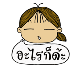 Jay Wiang (Thai Slang) sticker #7266062