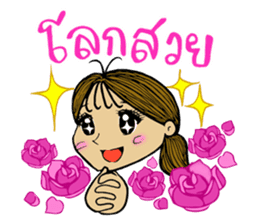 Jay Wiang (Thai Slang) sticker #7266066