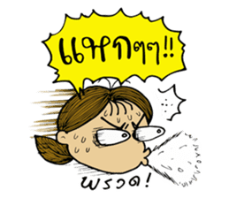 Jay Wiang (Thai Slang) sticker #7266068