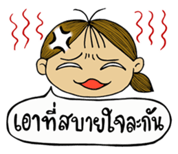 Jay Wiang (Thai Slang) sticker #7266082