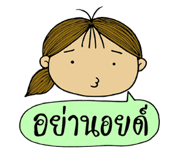 Jay Wiang (Thai Slang) sticker #7266091