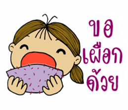 Jay Wiang (Thai Slang) sticker #7266093
