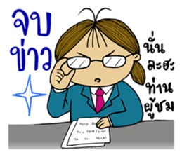 Jay Wiang (Thai Slang) sticker #7266095