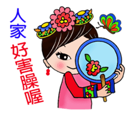 Princess from ancient China sticker #7301137