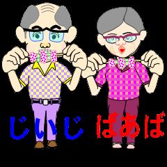 "Grandparents ""Jiiji & Baaba"""
