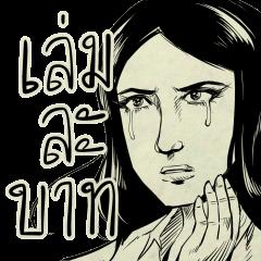 one baht comic