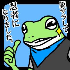 Ninja Boy Geko-hara