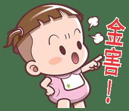Cocoa Baby sticker #7340848