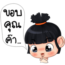 Nong Kawhom (THAI) v.2 sticker #7341088