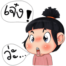 Nong Kawhom (THAI) v.2 sticker #7341094