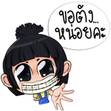 Nong Kawhom (THAI) v.2 sticker #7341098