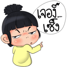 Nong Kawhom (THAI) v.2 sticker #7341112