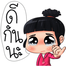 Nong Kawhom (THAI) v.2 sticker #7341116