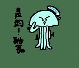 jellyfish now sticker #7383598