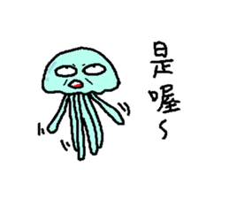 jellyfish now sticker #7383604