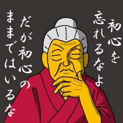 Word of Sayuri old woman 3
