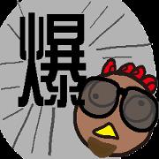 สติ๊กเกอร์ไลน์ TORIMARU-kun2