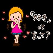 สติ๊กเกอร์ไลน์ I'm your lovely girlfriend!!
