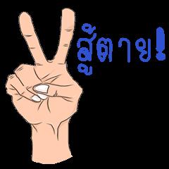 Hand talk (Thai)