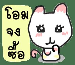MeawCandy Shopping sticker #7445234