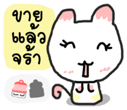 MeawCandy Shopping sticker #7445238